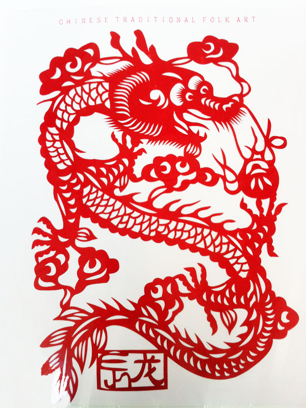 Chinese zodiac animal pictures of paper cutting for Chinese paper cutting templates dragon