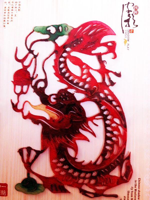 Shadow Play of Chinese Zodiac Animal Dragon