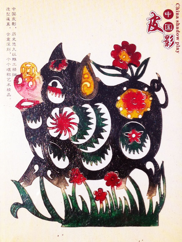 Shadow Play of Chinese Zodiac Animal Pig