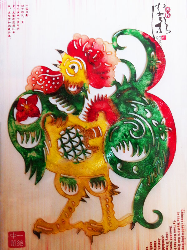 Shadow Play of Chinese Zodiac Animal Rooster