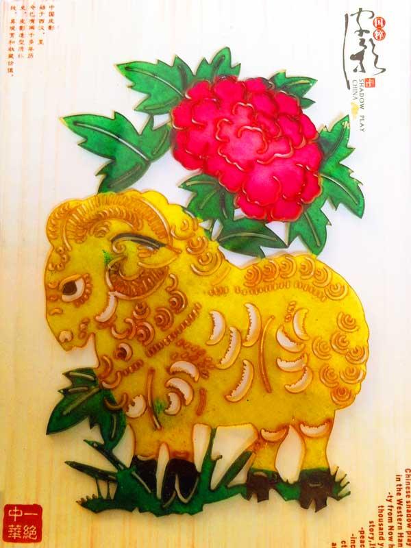 Shadow Play of Chinese Zodiac Animal Sheep