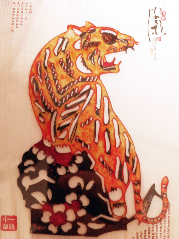 Shadow Play of Chinese Zodiac Animal Tiger